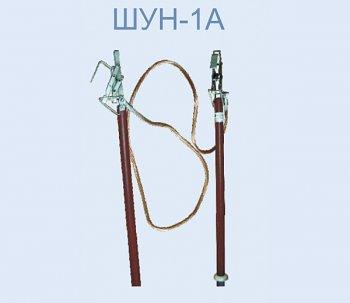 Штанги шунтирующие ШУН-1А и ШУН-2А