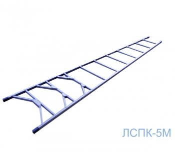 лестницы стеклопластиковые ЛСП-5, ЛСПК-5М